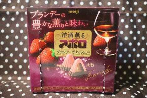 洋酒薫るアポロ