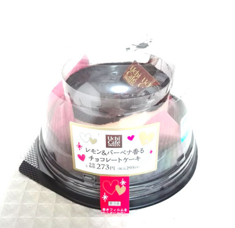 レモン&バーベナ香るチョコレートケーキ【ローソン】