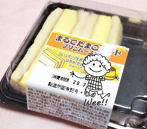 まるでたまごサンド プリンムースサンド【山崎製パン】