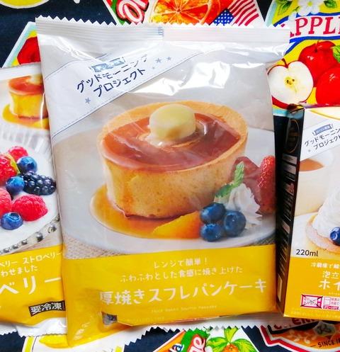 セレクト 厚焼きスフレパンケーキ【ローソン】