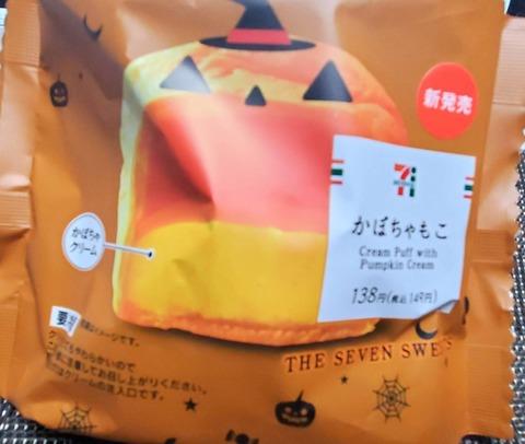 かぼちゃもこ【セブンイレブン】