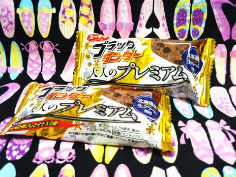 ブラックサンダー大人のプレミアム【有楽製菓】