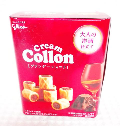 クリームコロン ブランデーショコラ【セブンイレブン限定】