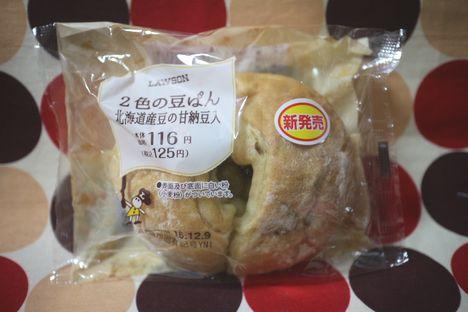 2色の豆ぱん北海道産豆の甘納豆入