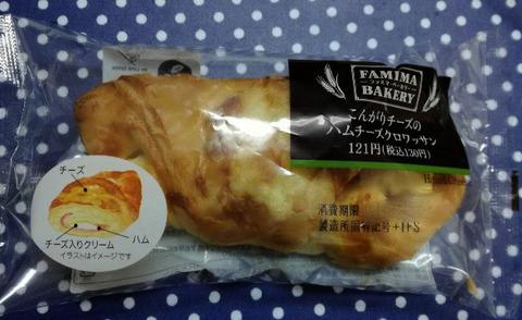 こんがりチーズのハムチーズクロワッサン【ファミリーマート】