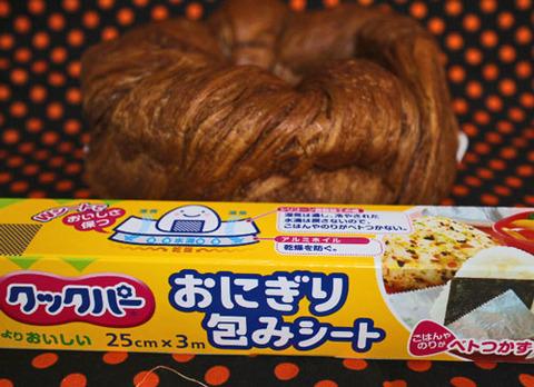 デニッシュリングチョコ【ファミリーマート】