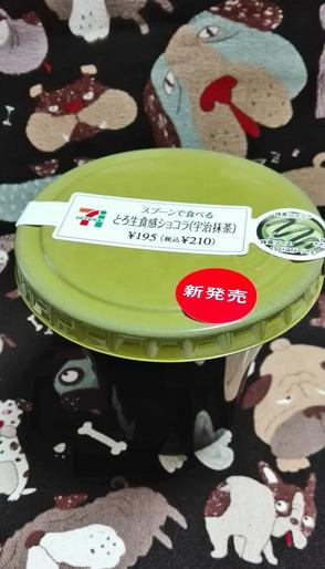 【セブンイレブン】スプーンで食べるとろ生食感ショコラ(宇治抹茶)