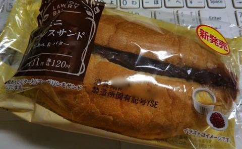 ミニフランスサンド粒あん&バター【ローソン】
