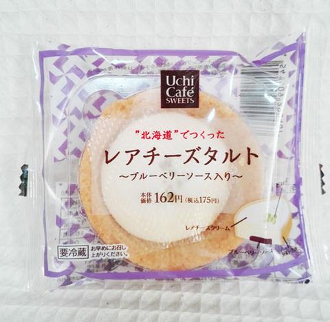 レアチーズタルト~ブルーベリーソース入り~【ローソン】