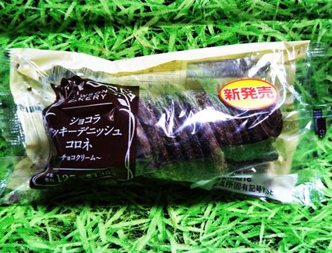 ショコラクッキーデニッシュコロネ【ローソン】