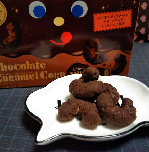 チョコレートキャラメルコーン【東ハト】