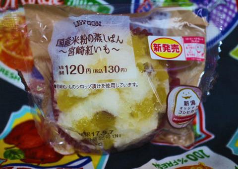 国産米粉の蒸しぱん~宮崎紅いも~【ローソン】