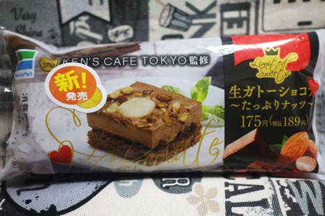生ガトーショコラ~たっぷりナッツ~