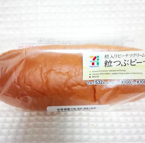 粒つぶピーナツコッペ【セブンイレブン】