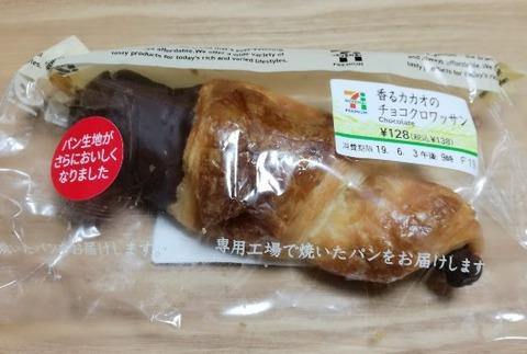 香るカカオのチョコクロワッサン【セブンイレブン】