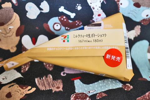 ミルクティーの生ガトーショコラ【セブンイレブン】