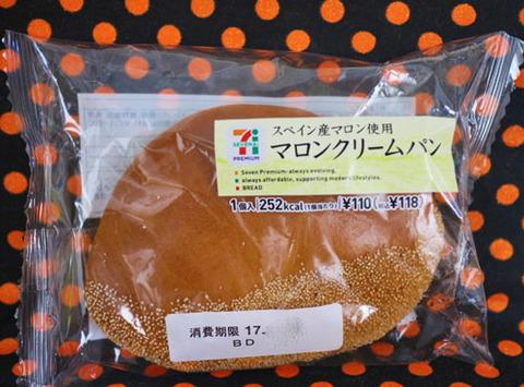 スペイン産マロン使用マロンクリームパン【セブンイレブン】