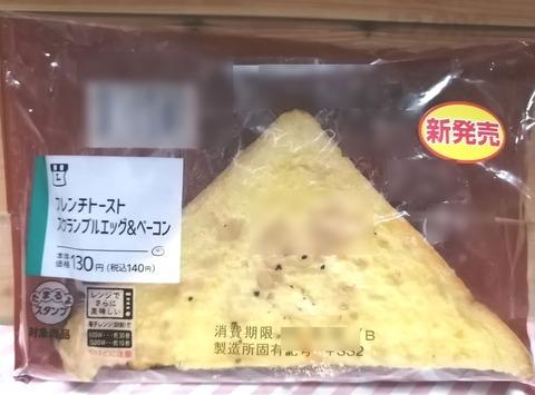 フレンチトースト スクランブルエッグ&ベーコン【ローソン】