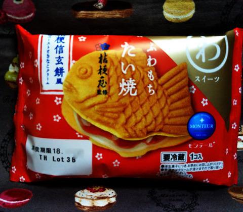 ふわもちたい焼 桔梗屋信玄餅風【モンテール】