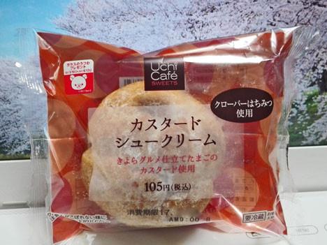 【ローソン】Uchi Cafe' SWEETS カスタードシュークリーム