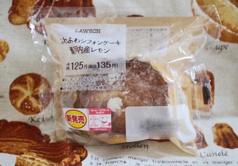ふわふわシフォンケーキ瀬戸内産レモン【ローソン】