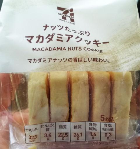 ナッツたっぷりマカダミアクッキー【セブンイレブン】