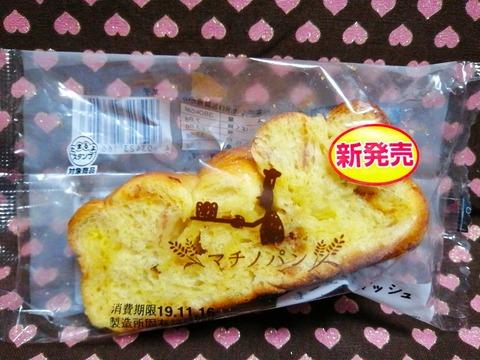 マチノパン チーズブリオッシュ【ローソン】