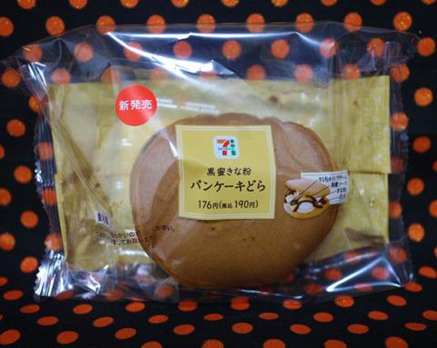 黒蜜きな粉パンケーキどら【セブンイレブン】