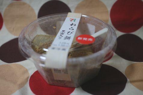 わらび餅(黒蜜入り)