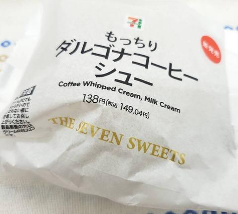 もっちりダルゴナコーヒーシュー【セブンイレブン】
