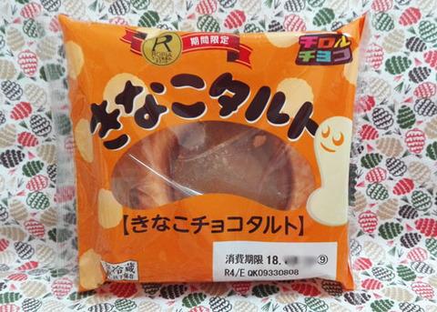 チロルチョコ きなこタルト【ファミリーマート】