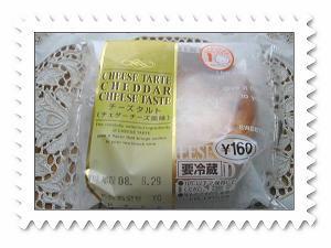 チーズタルト(チェダーチーズ)