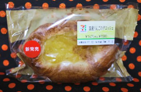 国産りんごのデニッシュ【セブンイレブン】