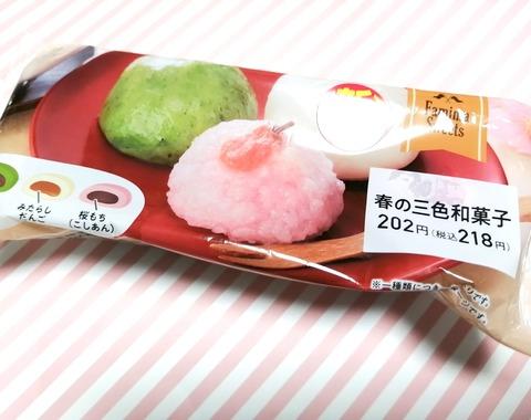 春の三色和菓子【ファミリーマート】