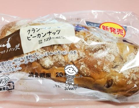 クランベリーとピーカンナッツ【ローソン】