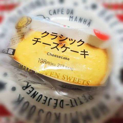 クラシックチーズケーキ【セブンイレブン】