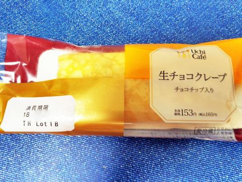 生チョコクレープ チョコチップ入り【ローソン】