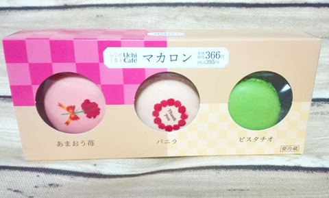 Uchi Café マカロン【ローソン】