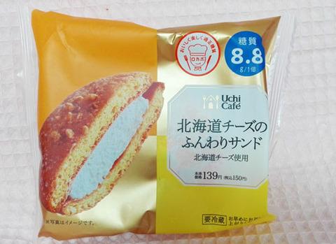 北海道チーズのふんわりサンド【ローソン】