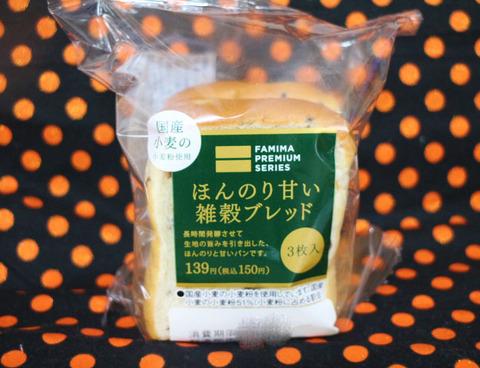 ほんのり甘い雑穀ブレッド【ファミリーマート】