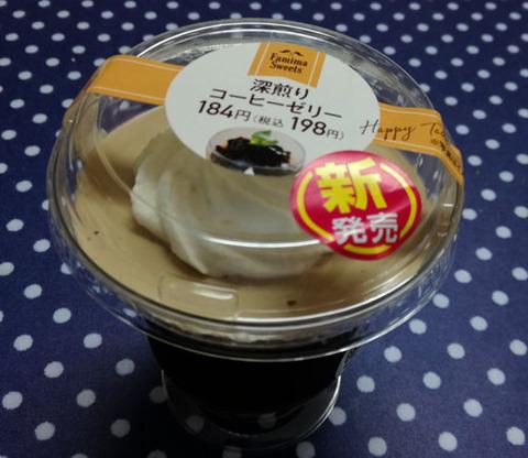 深煎りコーヒーゼリー【ファミリーマート】