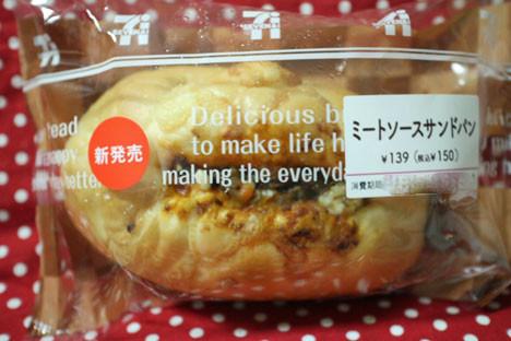ミートソースサンドパン