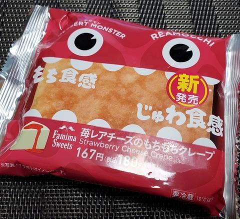 苺レアチーズのもちもちクレープ【ファミリーマート】