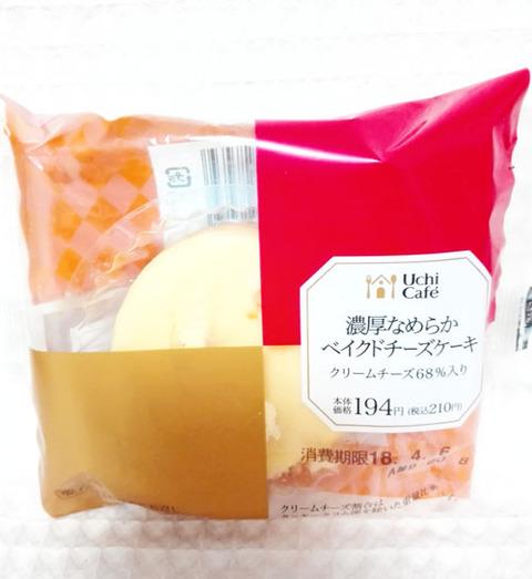 濃厚なめらかベイクドチーズケーキ【ローソン】