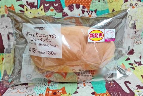 ずっしりコロッケのコッペパン
