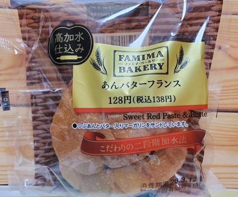 あんバターフランス【ファミリーマート】