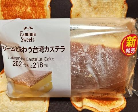 クリームと味わう台湾カステラ【ファミリーマート】