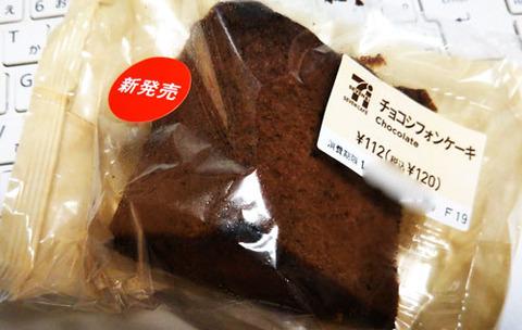 チョコシフォンケーキ【セブンイレブン】
