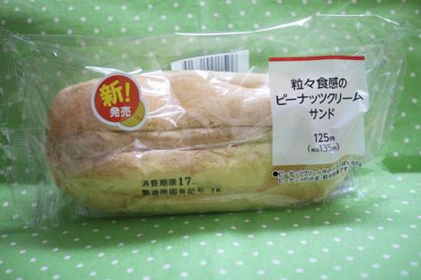 粒々食感のピーナッツクリームサンド