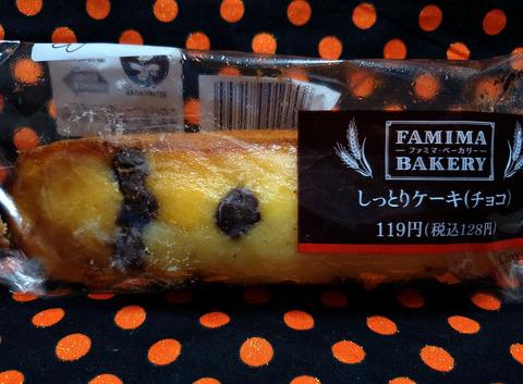 しっとりケーキ(チョコ)【ファミリーマート】